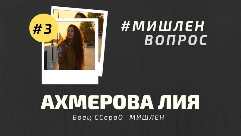 Вопросы от Мишлена Лия Ахмерова   Боец ССервО МИШЛЕН