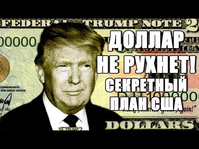ДОЛЛАР США НЕ РУХНЕТ! СЕКРЕТНЫЙ ПЛАН АМЕРИКИ!