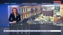Новости на Россия 24 • Несколько вузов Одессы закрыли до весны из-за нехватки денег на отопление