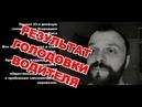 Окончание голодовки водителя около Яндекс.Такси / Каковы результаты / Что с Андреем Герсом ?