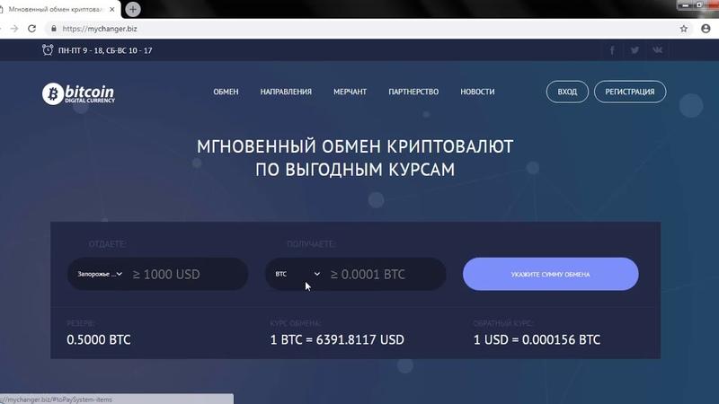 Обмен наличные в Запорожье (USD) на Ethereum (ETH)