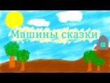 Машины Сказки - Домик для Улитки - мультфильмы для детей