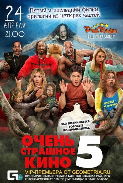 Очень страшное кино 5 в рай парк