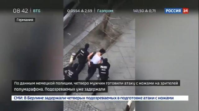 Новости на Россия 24 В Германии расследуют атаку в Мюнстере и подготовку теракта в Берлине