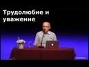 Торсунов О Г Трудолюбие и уважение