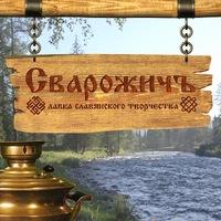 Логотип СВАРОЖИЧЪ - Лавка Славянского Творчества