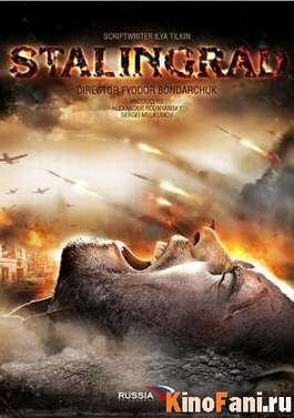 Сталинград / Stalingrad смотреть