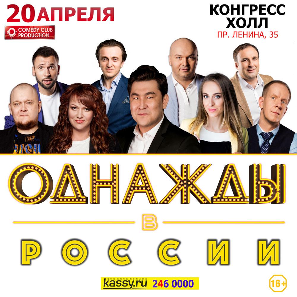 """Афиша Челябинск 20 апреля шоу """"Однажды в России"""". Челябинск."""
