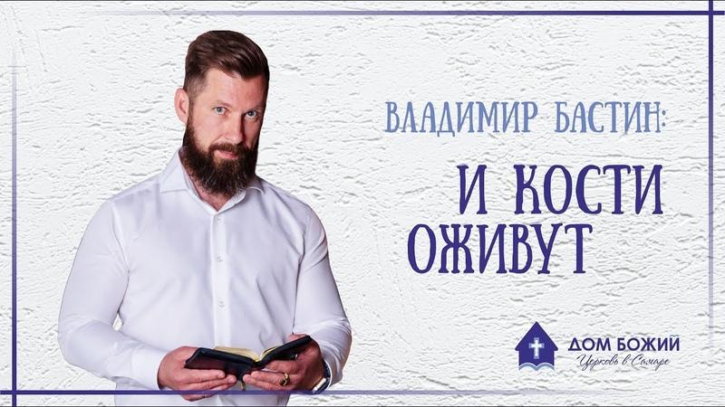 Владимир Бастин - И кости оживут