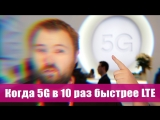 Wylsacom Как я 5G сеть смотрел и тестировал. Работает БЫСТРО.