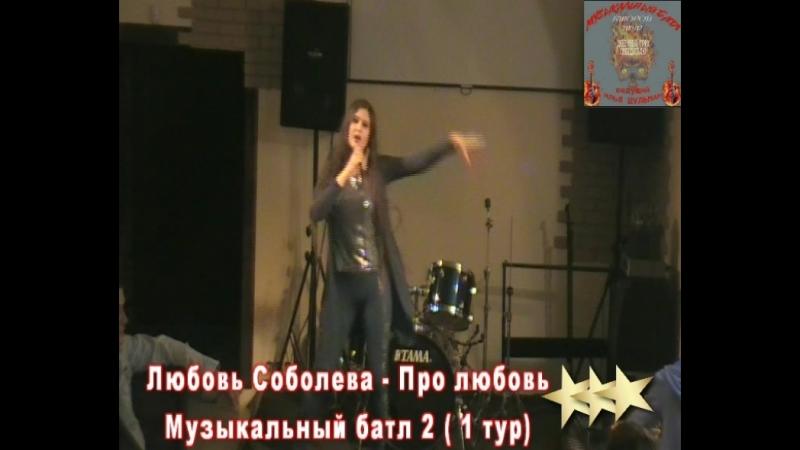 Любовь Соболева - Про любовь Авторский стих (Музыкальный батл 2 - 1 тур)