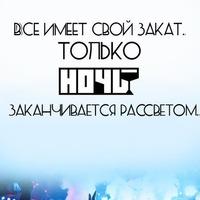 Логотип НОЧЬ Артём