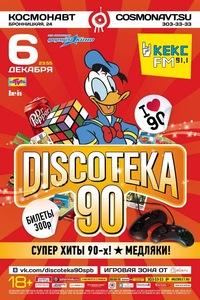 Большая Discoteka 90 ** 6 декабря 2014 **
