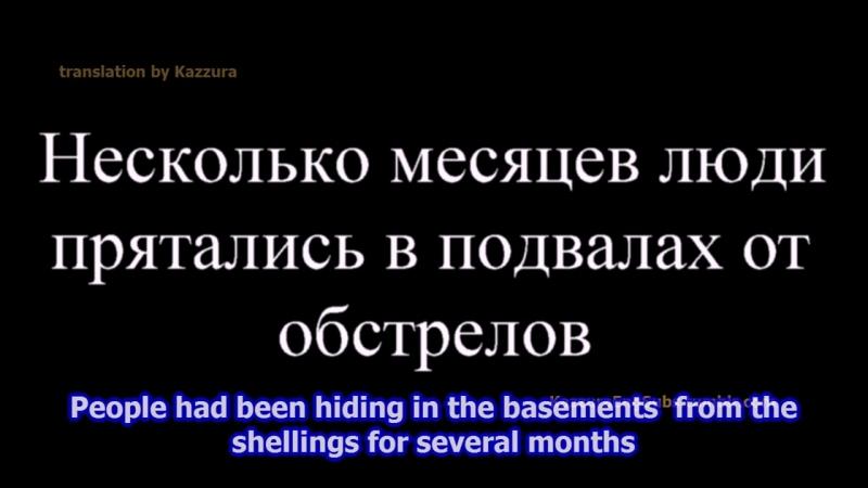 [eng subs] Liberation - Ghost brigade enters Debaltsevo and evacuates 135 civili