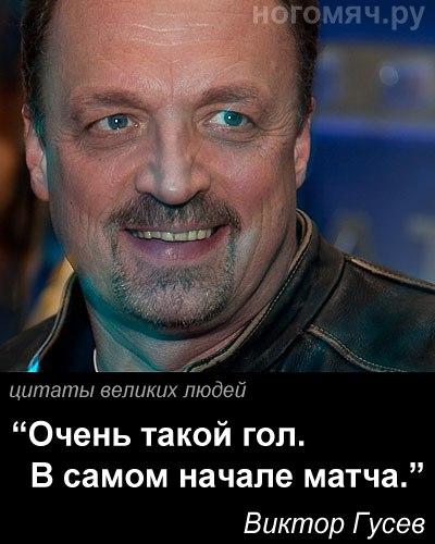 Виктор Гусев о голе сборной России, очень такой гол, в самом начале матча