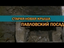 В Павловском Посаде из‐за протекающих крыш потолки падают прямо на головы жильцов