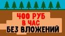 Быстрый заработок в интернете без вложений 400 руб в час Как заработать быстро школьнику в интернете