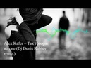 Alex Kafer Так говорят во сне Dj Denis Rublev remix