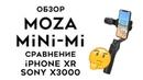 Moza Mini-Mi: обзор, тест, сравнение с iPhone XR, Sony X3000