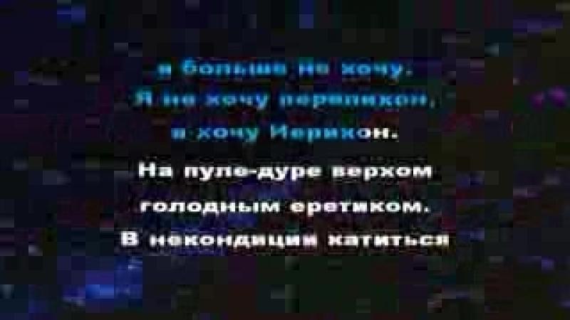 Хаски - Пуля-дура (Караоке)_low.mp4