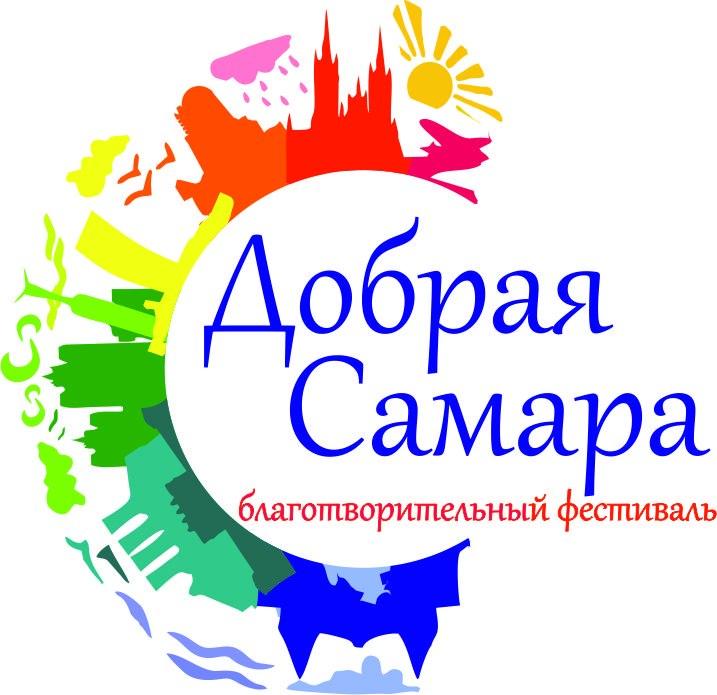 """Афиша Самара Благотворительный фестиваль """"Добрая Самара"""""""