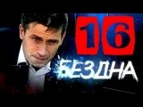 Бездна 16 серия (23.05.2013) Триллер детектив сериал