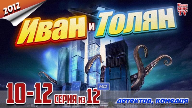 Иван и Толян / HD 1080p / 2012 (детектив, комедия). 10,11,12 серия из 12