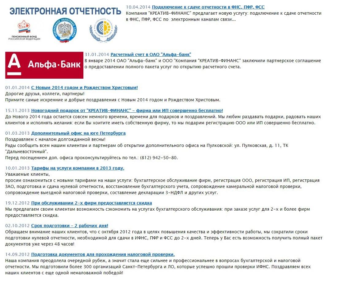 Редизайн элементов сайта для юридической компании 3