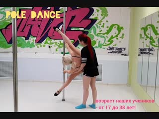 Урок Pole Dance в ТС ЛАЙТ (17.10.2018)
