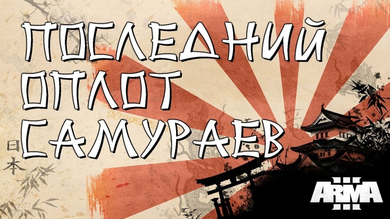 Последний оплот самураев ⭐Iron front⭐ Red bear ArmA 3