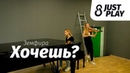 Земфира - Хочешь cover by Just Play