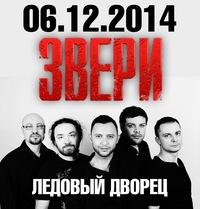06.12.14 - ЗВЕРИ * Питер * Официальный ФК