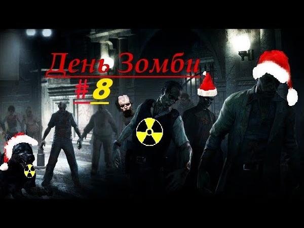 🔴CТРИМ🔥 Прохождение Day of the Zombie 8\\По книгамВЗАИМНАЯ ПОДПИСКА