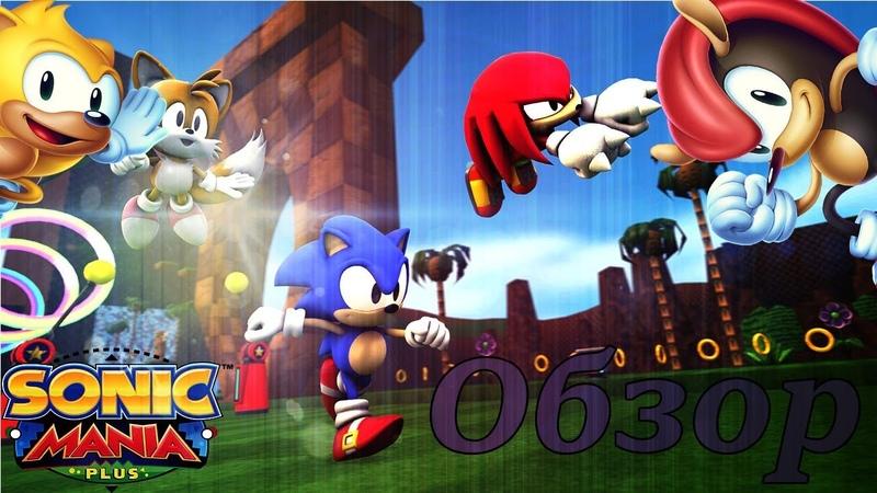 Sonic Mania Plus-Обзор: SEGA ну зачем ее надо было выпускать