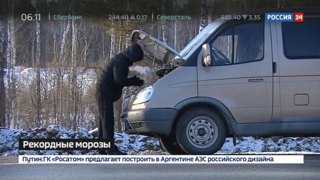 Новости на Россия 24 • В Сибири по прежнему аномально холодно