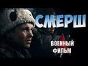 Русские военные фильмы В АВГУСТЕ 44 го СМЕРШ