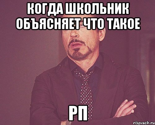 Жизнь s rp мемы новости общение