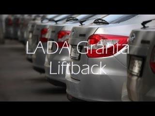 Новое видео LADA Granta Liftback(Hatchback) обзор от первого лица. Лада Гранта лифтбек(хэтчбек)