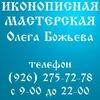 Ikonopisnaya Masterskaya