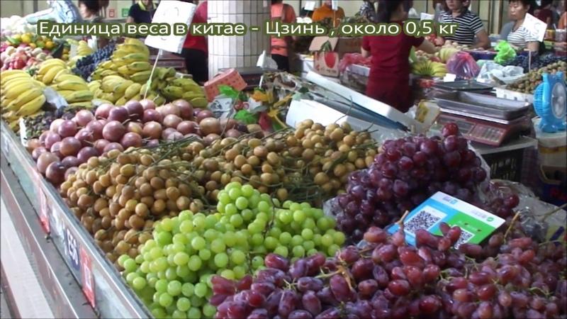 Агрорынок в Санье на о.Хайнань в КИТАЕ