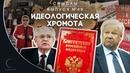 СМЫСЛЫ - Выпуск № 48 Идеологическая хромота