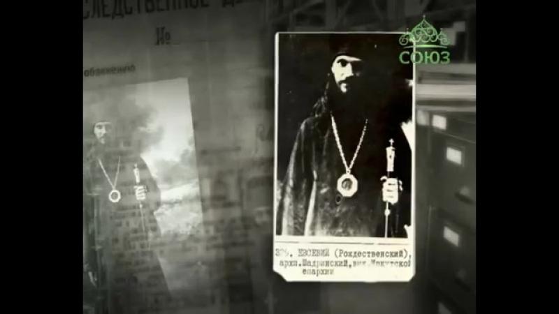 Архиепископ Евсевий (Рождественский) (из цикла Из истории Церкви на Урале)