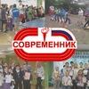 Настольный теннис Современник, Москва