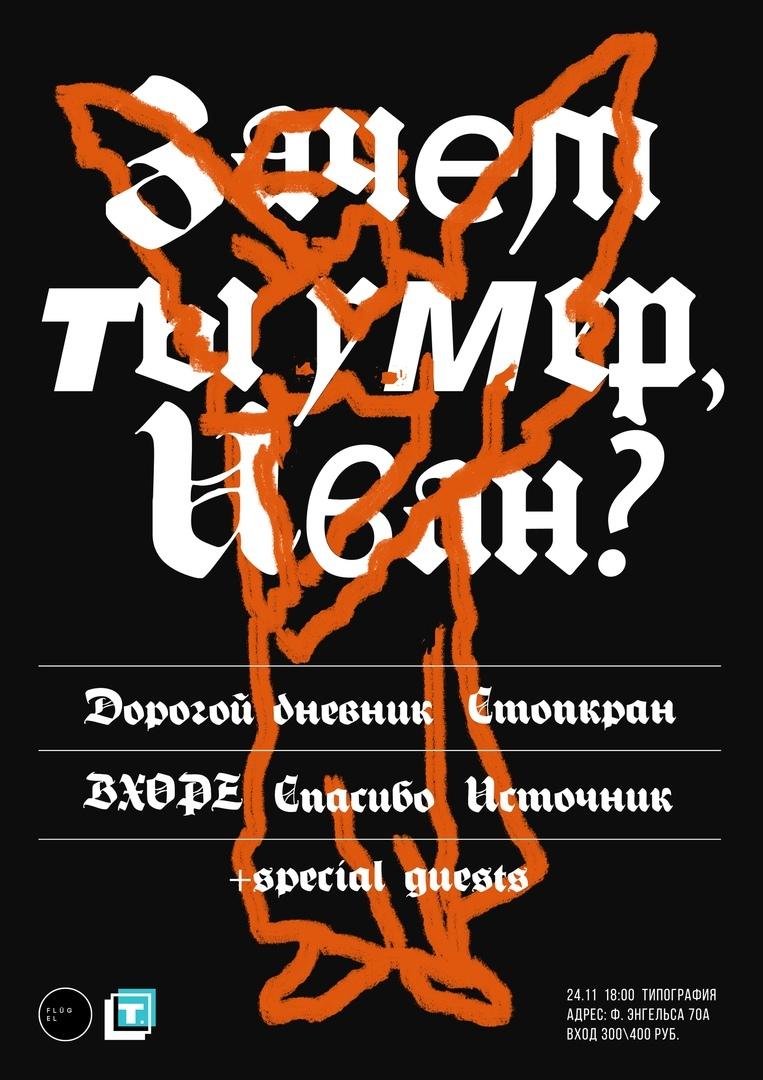Афиша Тула Зачем ты умер, Иван. / 24.11 / Т.