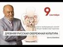 ЧУДИНОВ ОНЛАЙН Что такое Древняя русская обережная культура