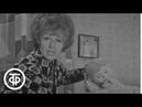 Спокойной ночи малыши Ерошкин сон 1973