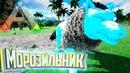 Ледяной ВОЛК - ARK Survival Pugnacia Dinos 8