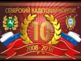 Юбилей Северского кадетского корпуса 2018 год
