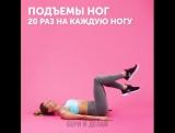 Комплекс упражнений для красивых ног