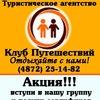 Турагентство «Клуб Путешествий» (4872) 25-14-82